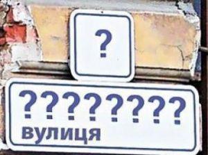 Переименование-улиц-флешмоб
