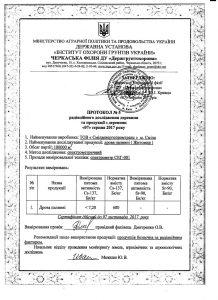 Житомир0001