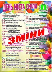 афіша_день міста