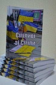 Книга-Сміливі-1