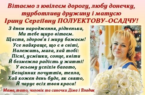 Вітання_Полуектова
