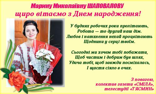 Марина Шаповалова 2018_