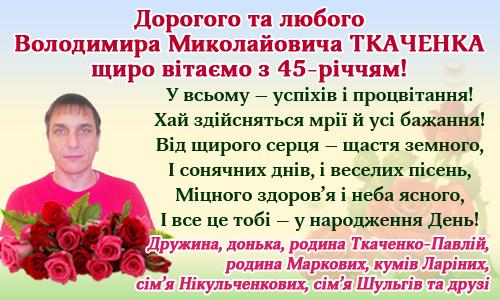 Ткаченко_сайт