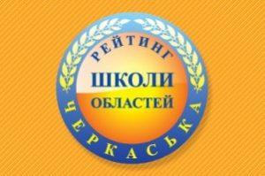 Raiting-School_2017_OC_22-Cherkasska_i