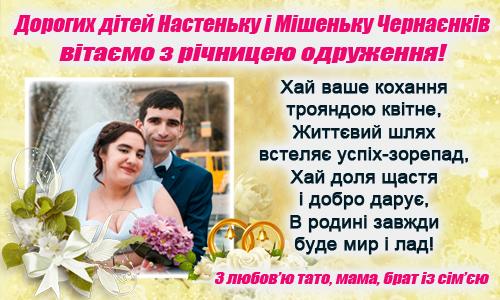 Вітання_Чернаєнків