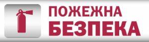 1482666345_pozhezhna-bezpeka
