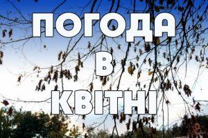 _Prognoz_pogodi_v_kvitni__doschi_poholodannya_ta_vesnyani_dni_1_2018_03_30_03_59_17