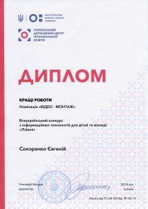 Диплом_-_Сокоренко_Eвгенiй_-1