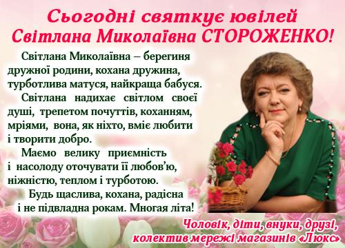 Стороженко_сайт