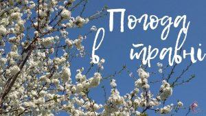 погода у травні