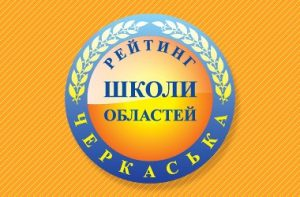 Школа Черкаська область