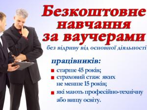 ваучер-e1534510607496