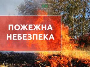 пожежна небзпека