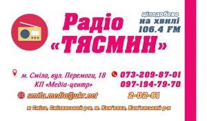 радіо5