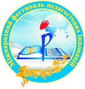 фестиваль педагогічних інновацій