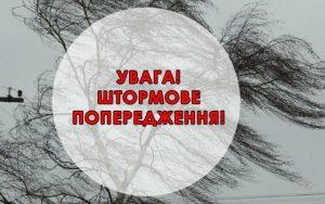 штормове попередження_вітер