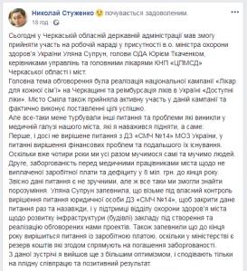 Допис_Стуженко