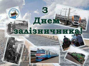з днем залізничника3