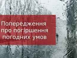 погрішення погодних умов