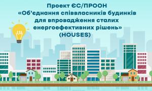 ОСББ енергоефективність