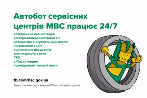 hsc-bot2-1024x683-1