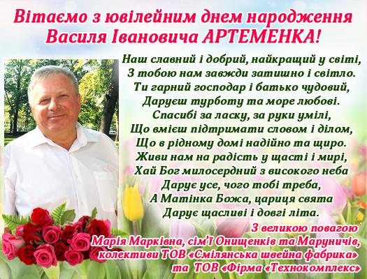 Вітання_Артеменко