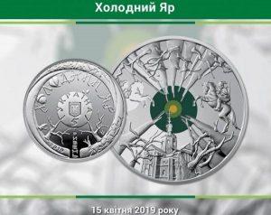 монета ХОлодний яр