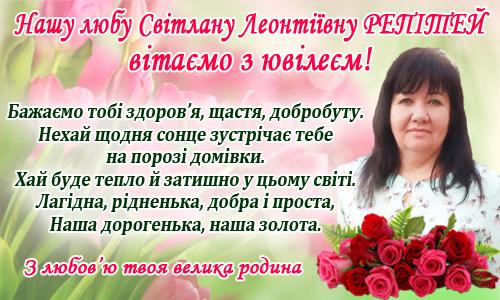 Репітей_вітання