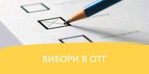 вибори ОТГ