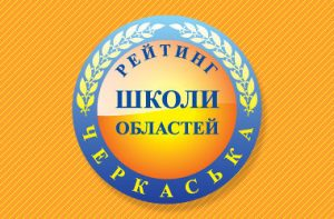 рейтинг шкіл Черкаської області
