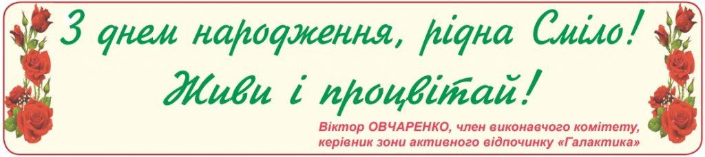 Вітання_Овчаренко