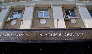 Фото: Zmi.ck.ua