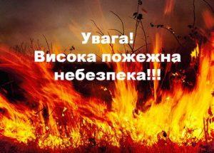 висока пожежна небезпека_новый размер