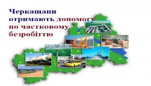 На-Черкащині