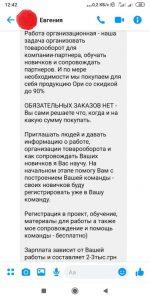 Скріншоти Смілянського центру зайнятоті