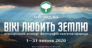Додаток2_Банер-ВЛЗ-2020