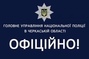 поліція офіційно
