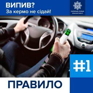 поліція_пяний водій