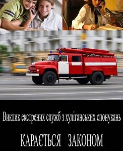 хулігани ДСНС