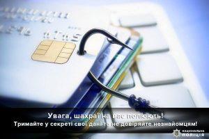 шахраї картки