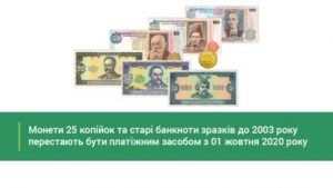 Banner_Zminu_Gotivkovui_obig_2020-09-02