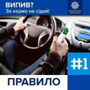 поліція пяні водії