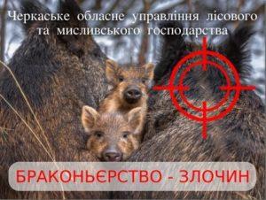браконьєрество тварини
