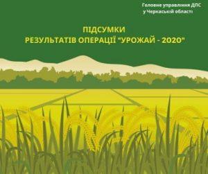 операція урожай 2020