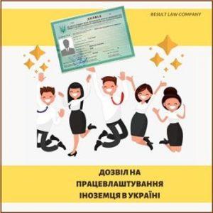 дозвіл робота іноземці