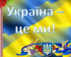 україна це ми