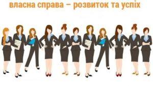 Бізнес леді