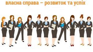 Бізнес леді11111111111