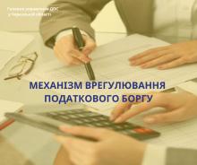 Про_механiзми_врегулювання