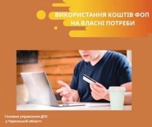 Використання_коштiв_ФОП_на_власнi_потреби